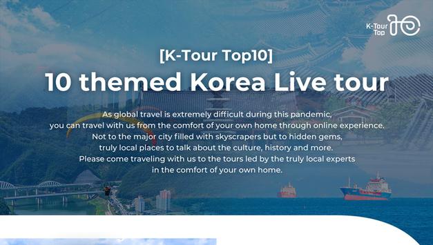 한국공항공사, 한국관광개발연구원과 외국인 대상 지역공항 연계... 손창완 사장(한국공항공사)랜선여행 상품 출시 밝혔다