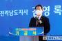 전남도, 18일 순천 신대지구 민선7기... 김영록 지사, 핵심사업인 '동부권 통합청사' 착공식 개최했다고 밝혔다!