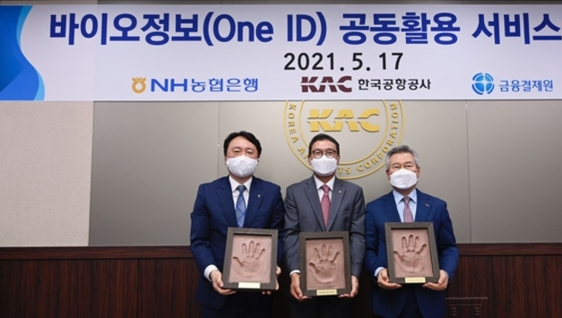 한국공항공사(사장손창완),17일부터'손하나로인증서비스' 및'스마트뱅킹앱'이용고객등록절차없이전국14개공항국내선탑승시바이오정보(One ID※) 신분확인 서비스개시
