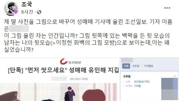 조선일보, '조국씨 부녀에 사과드린다'... 청와대 청원엔 '조선일보 폐간하라' 부글부글 등장!